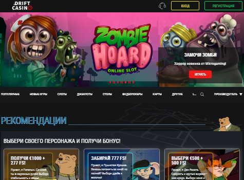 Дрифт казино официальный сайт играть в drift casino онлайн